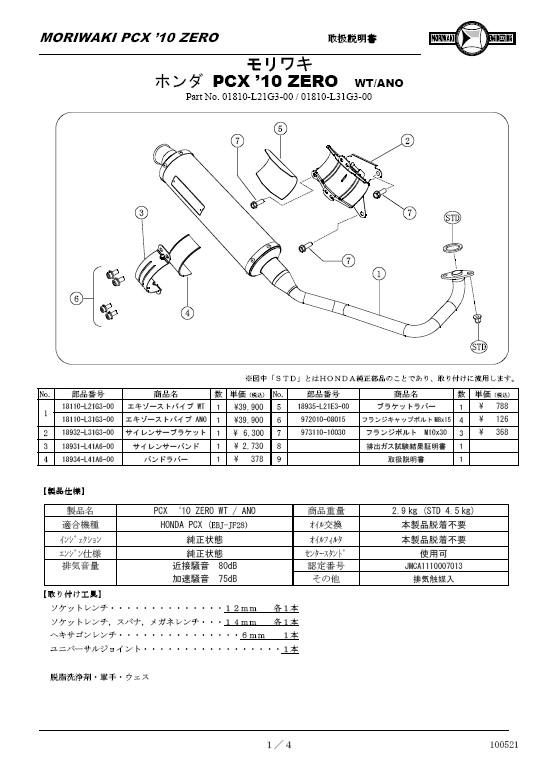 Knalpot 4 juta dari Moriwaki untuk Honda PCX